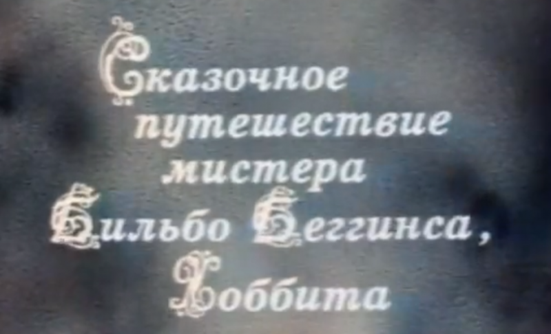 File:The Hobbit (1985 television film) - Title.png